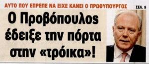 προβοπουλος τροικα