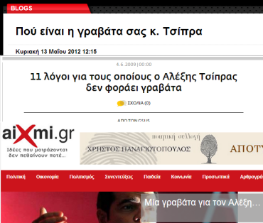 Τίτλοι άρθρων σχετικά με την έλλειψη γραβάτας του Αλέξη Τσίπρα