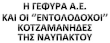 dikastes-kotzamanides