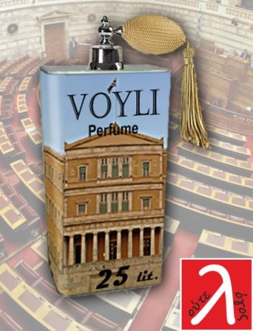 Vouli-Perfume
