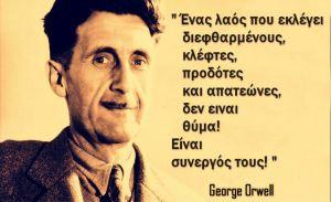 Orwell2