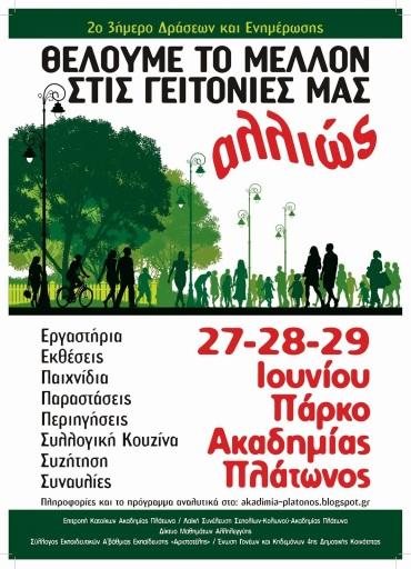 Poster-αφισα3ημερου