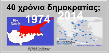 40_xronia_dimokratias