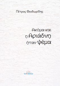 ariadni