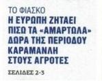 ΑΓΡΟΤΕΣ ΚΑΡΑΜΑΝΛΗΣ ΝΕΑ