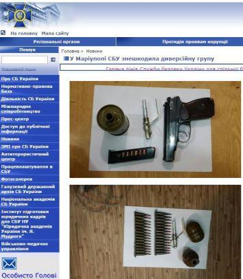 η σελιδα της Ουκρανικής Υπηρεσίας Εσωτερικής Ασφάλειας