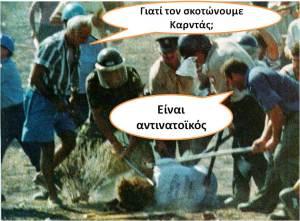 ΙΣΑΑΚ ΝΑΤΟ