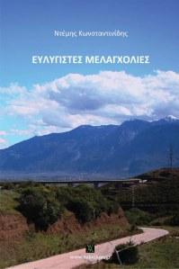 ΕΥΛΥΓΙΣΤΕΣ ΜΕΛΑΓΧΟΛΙΕΣ_1