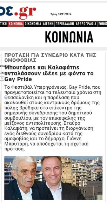 Ἀναβαπτιζόμεθα ...πνευματικῶς ὅταν παρακολουθοῦμε τὶς gay παρελάσεις τῶν Μπουτάρηδων.1