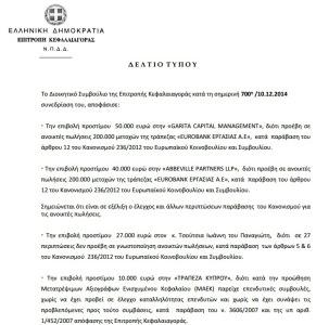 ΕΠΙΤΡΟΠΗ ΚΕΦΑΛΑΙΑΓΟΡΑΣ EUROBANK
