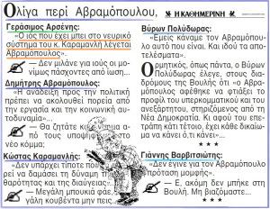 -        Γερ. Αρσένης «O ιός που έχει μπει στο νευρικό σύστημα του κ. Καραμανλή λέγεται Aβραμόπουλος» -