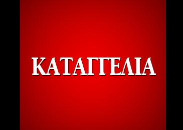 kataggelia1